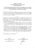 UCHWAŁA_Prezydium_KRRP_124_X_2017.pdf