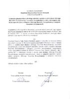 UCHWAŁA_Prezydium_KRRP_84_X_2017.pdf