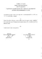 UCHWAŁA_KRRP_7_X_2016.pdf