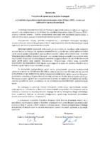 Stanowisko Prezydium KRRP z 2018.09.07 w przedmiocie projektowanych zmian w ustwie z dnia 28.07.2005r. o kosztach sądowych w sprawach cywilnych.pdf
