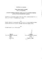 Uchwała_KRRP_97_IX_2015.pdf