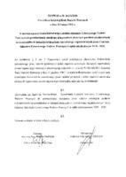 UCHWAŁA_Prezydium_KRRP_202_X_2018.pdf