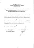 UCHWAŁA_Prezydium_KRRP_390_X_2018.pdf